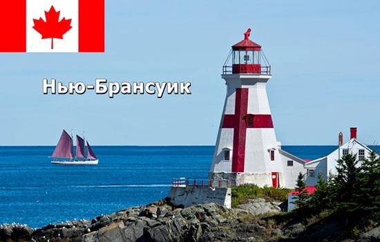 Атлантическая Канада - горячая точка туризма на 2018 год