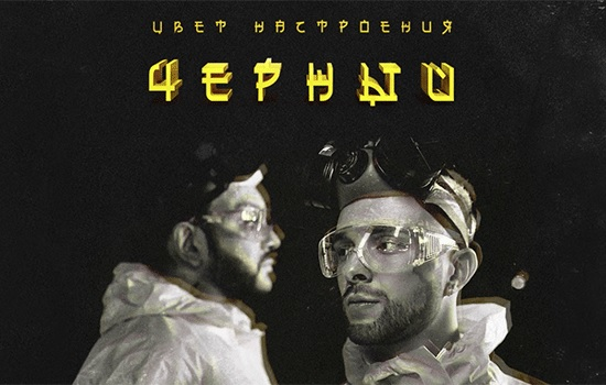 Рождение нового хита от Филлипа Киркорова и Егора Крида: «Цвет настроения черный»