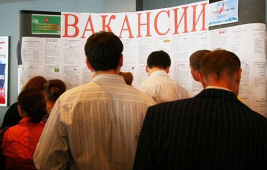 По прогнозам Министерства труда безработица в России будет расти