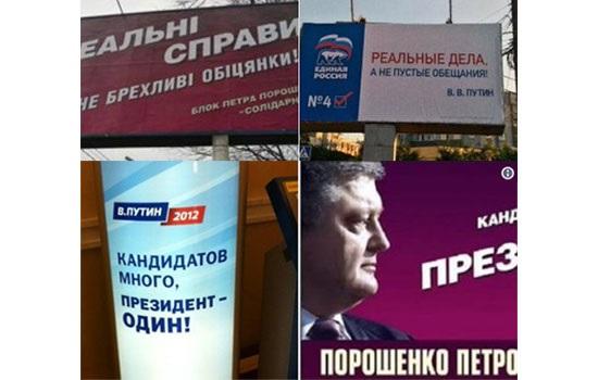 Плагиат на лицо! Порошенко копирует перед выборами лозунги Путина