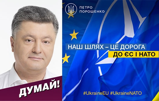 В день выборов президента Украины Порошенко упомянул Россию