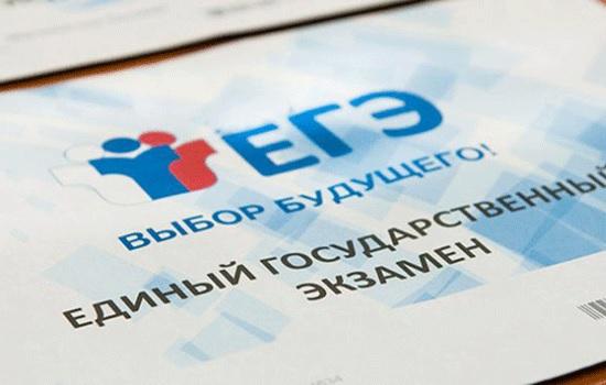 Изменения в правилах сдачи Единого государственного экзамена для школьников России