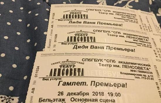 За пропущенные театральные сеансы и музейные выставки россиянам будут возвращать деньги