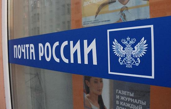 Магазины и аптеки появятся в отделениях «Почта России»