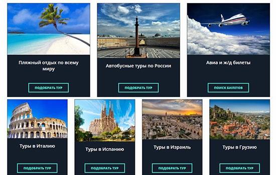 Как правильно выбрать направление путешествия?