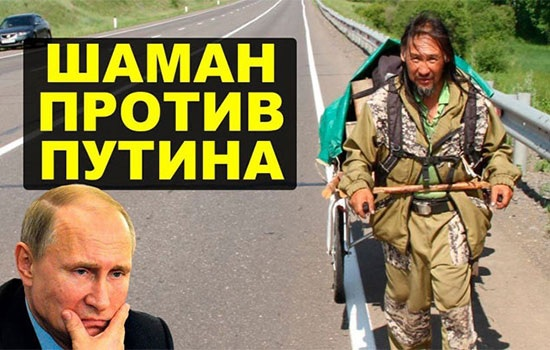 Шаман из Якутии, который планировал осуществить изгнание Путина, попал в психушку