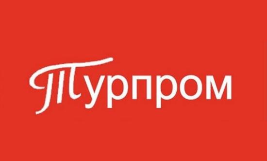 «Турпром» сегодня отмечает 16-летие в туризме
