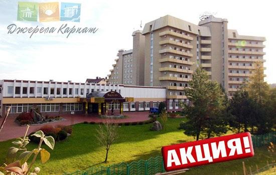 Привлекательный отдых в санатории Трускавца