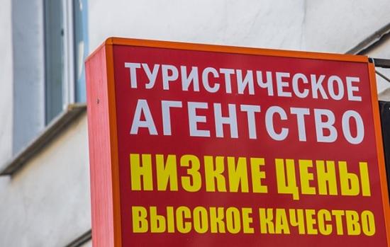 Стали известны новые способы «развода» туристов