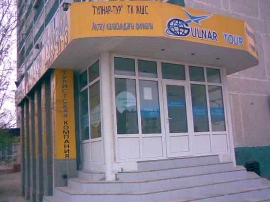 офис Gulnar tour в усть-каменогорске