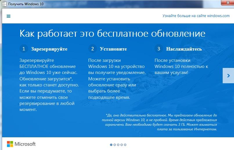 Windows начала предлагать пользователям бесплатную копию десятой версии