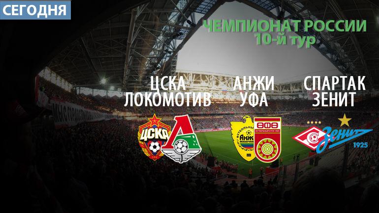 Первые матчи 10-го тура РФПЛ