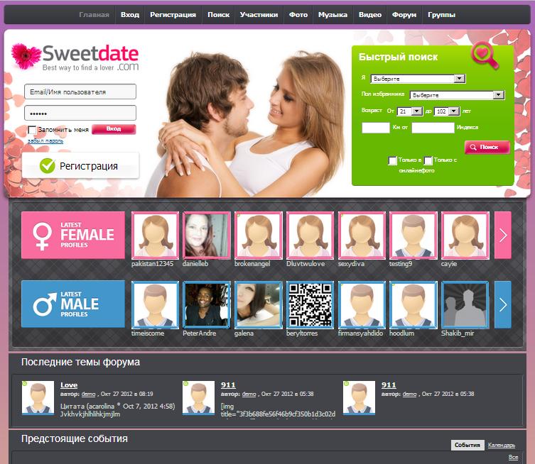 Название сайтов для секс знакомств