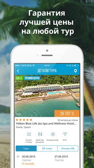 travelata-app1-322x572