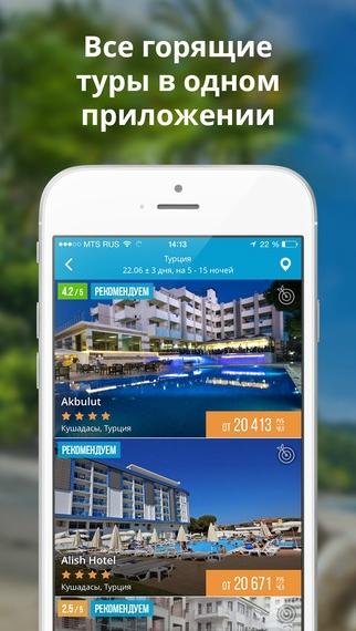travelata-app2-322x572